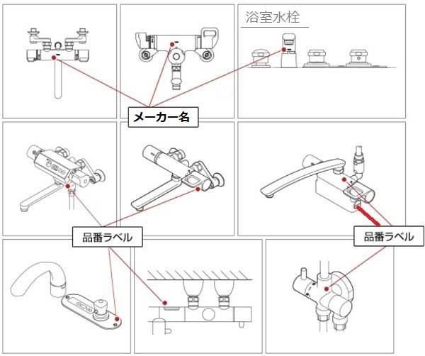 浴室シャワー水栓品番
