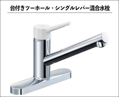 台付きツーホール・シングルレバー混合水栓