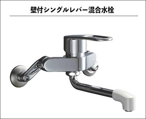 壁付シングルレバー混合水栓