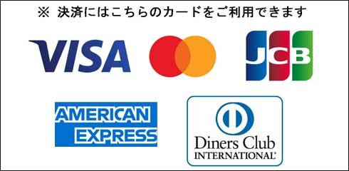 お支払いにはこちらのカードをご利用できます。